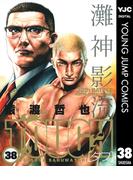 TOUGH―タフ― 38(ヤングジャンプコミックスDIGITAL)