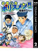 へ~せいポリスメン!! 2(ヤングジャンプコミックスDIGITAL)