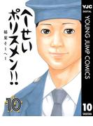 へ~せいポリスメン!! 10(ヤングジャンプコミックスDIGITAL)