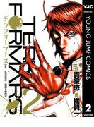 テラフォーマーズ 2(ヤングジャンプコミックスDIGITAL)