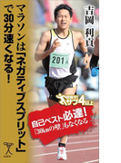 マラソンは「ネガティブスプリット」で30分速くなる!(SB新書)