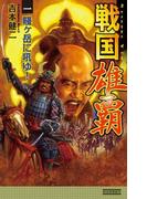 戦国雄覇1(歴史群像新書)