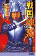 戦国雄覇2(歴史群像新書)