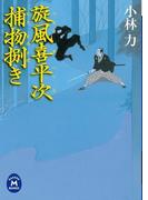 旋風喜平次捕物捌き(学研M文庫)