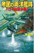 帝国の両洋艦隊 ハワイ最終決戦(歴史群像新書)