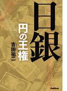 【期間限定価格】日銀 円の王権