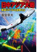 【期間限定ポイント40倍】日中アジア大戦(学研M文庫)