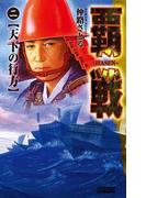 覇戦2(歴史群像新書)