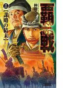 覇戦3(歴史群像新書)