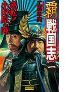 覇 戦国志1(歴史群像新書)