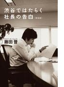 渋谷ではたらく社長の告白〈新装版〉(幻冬舎文庫)