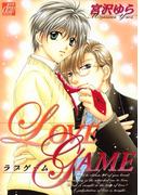 LOVE GAME(drapコミックス)