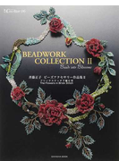BEADWORK COLLECTION 斉藤正子ビーズアクセサリー作品集 2 Beads into Blossoms
