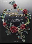 BEADWORK COLLECTION 斉藤正子ビーズアクセサリー作品集 2 Beads into Blossoms (亥辰舎BOOK 増刊CreAtor)