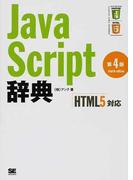 JavaScript辞典 第4版