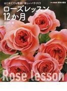 ローズレッスン12か月 はじめてでも簡単!楽しいバラづくり (別冊NHK趣味の園芸)