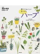 育てておいしいまいにちハーブ 育て方使い方レシピ&図鑑