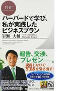 ハーバードで学び、私が実践したビジネスプラン (PHPビジネス新書)(PHPビジネス新書)