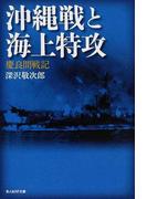 沖縄戦と海上特攻 慶良間戦記