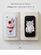 iPhone5ケースにスタンプワーク DMC Stitch Case*for iPhone5 Sweets Animals My favorites