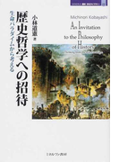 歴史哲学への招待 生命パラダイムから考える (MINERVA歴史・文化ライブラリー)