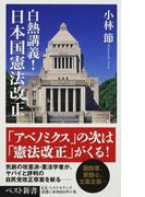 白熱講義!日本国憲法改正 (ベスト新書)(ベスト新書)