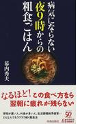 病気にならない夜9時からの粗食ごはん (青春新書PLAY BOOKS)(青春新書PLAY BOOKS)