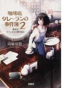 珈琲店タレーランの事件簿 2 彼女はカフェオレの夢を見る (宝島社文庫 このミス大賞)