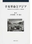 辛亥革命とアジア 神奈川大学での辛亥100年シンポ報告集