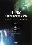 骨・関節X線撮影マニュアル
