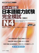 日本語能力試験完全模試N4 ゼッタイ合格!