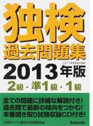 独検過去問題集2級・準1級・1級 2012年度実施分掲載 2013年版