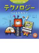 テクノロジー つくるチカラ! (科学キャラクター図鑑)