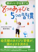 頭がいい子を育てる 8つのあそびと5つの習慣