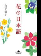 花の日本語(幻冬舎文庫)