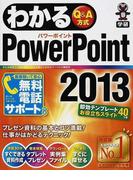 わかるPowerPoint 2013 Q&A方式