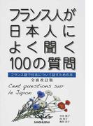 フランス人が日本人によく聞く100の質問 フランス語で日本について話すための本 全面改訂版