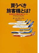 買うべき旅客機とは? 航空会社の機材計画のすべて