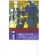 社会人のための考える剣道