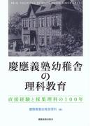 慶應義塾幼稚舎の理科教育 直接経験と採集理科の100年