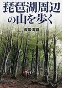 琵琶湖周辺の山を歩く