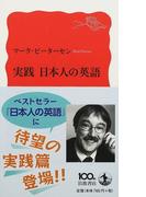 実践日本人の英語 (岩波新書 新赤版)(岩波新書 新赤版)