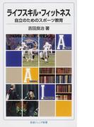 ライフスキル・フィットネス 自立のためのスポーツ教育 (岩波ジュニア新書)(岩波ジュニア新書)