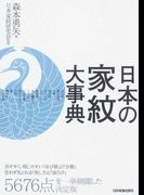 日本の家紋大事典 掲載数5676点