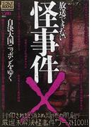 放送できない怪事件X (ナックルズBOOKS)(ナックルズBOOKS)