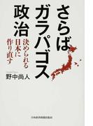 さらばガラパゴス政治 決められる日本に作り直す