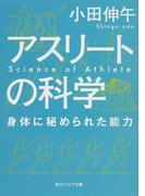 アスリートの科学 身体に秘められた能力 (角川ソフィア文庫)(角川ソフィア文庫)