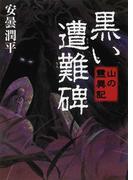 黒い遭難碑 (MF文庫ダ・ヴィンチ 山の霊異記)(MF文庫ダ・ヴィンチ)