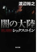 闇の大陸 (角川文庫 シックスコイン)(角川文庫)