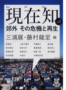 現在知 Vol.1 郊外その危機と再生 (NHKブックス)(NHKブックス)
